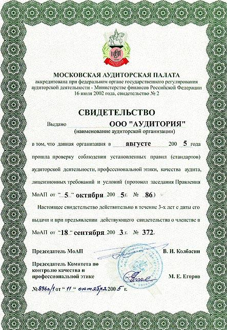 Аудит ведение бухгалтерского учета член моап